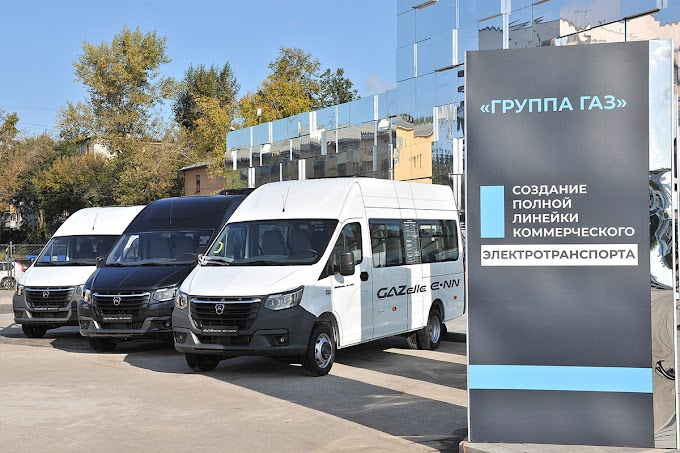 В России представили электрическую «ГАЗель»