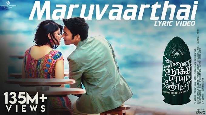 Maruvarthai song lyrics - Sid sriram | Dhanush | Darbuka Siva - Sid Sriram Lyrics