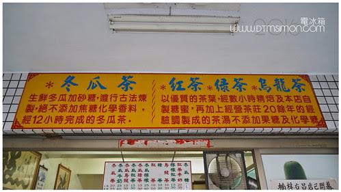 天池芳香冬瓜茶02.jpg