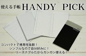コンパクトでガンガン使える! 本当に使える手帳【HANDY PICK】/【メール便160円OK】 JACA JAC...
