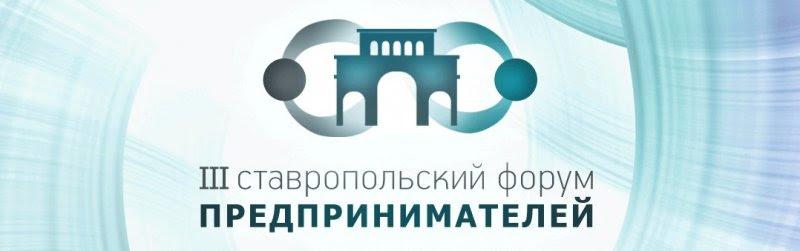 СТАВРОПОЛЬЕ. В краевом центре пройдет III Ставропольский форум предпринимателей.