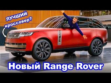 Эксклюзивный обзор нового Range Rover!