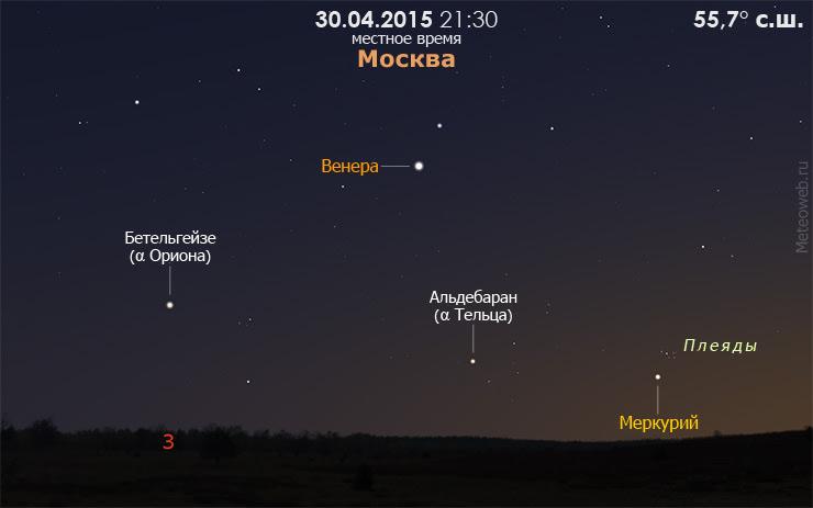Меркурий вблизи Плеяд и Венера на вечернем небе Москвы 30 апреля 2015 года