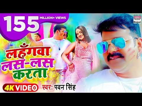 Lahangwa Las Las Karta Lyrics | लहँगवा लस लस करता | Bhojpuri Holi Song 2021