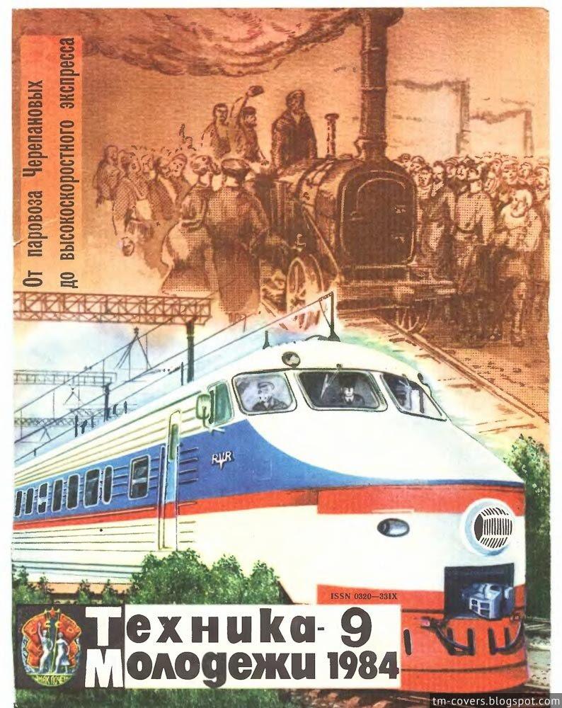Техника — молодёжи, обложка, 1984 год №9