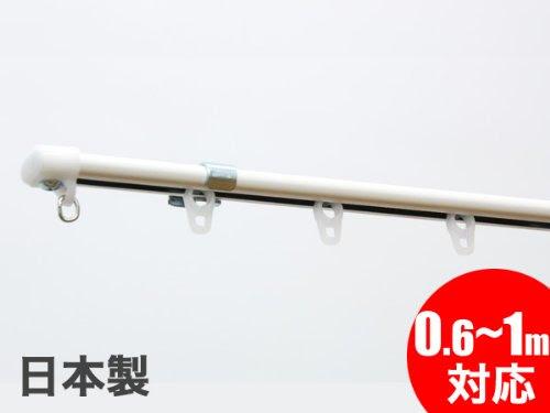 カーテンレール 伸縮カーテンレール シングル 0.6~1.0m
