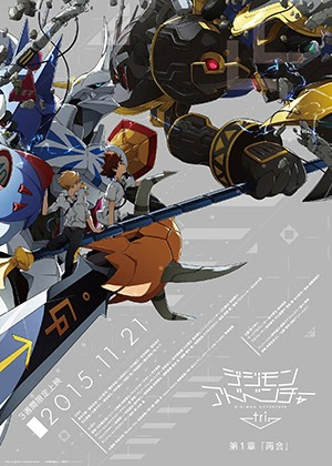 Digimon Adventure tri. 1: Saikai [Película] [HD] [Sub Español] [MEGA]