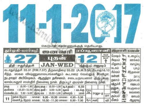 Tamil Daily Calendar 2017 2016 2015 2014 - 2007 - தமிழ் ...