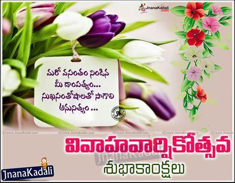 info wedding anniversary 9: happy wedding anniversary quotes