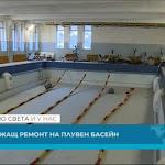 Проект за ремонт на училищен басейн в Дупница кандидатства за еврофинансиране - Българска национална телевизия