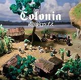 COLONIA (コロニア) / 南国ドロップス (CD - 2008)