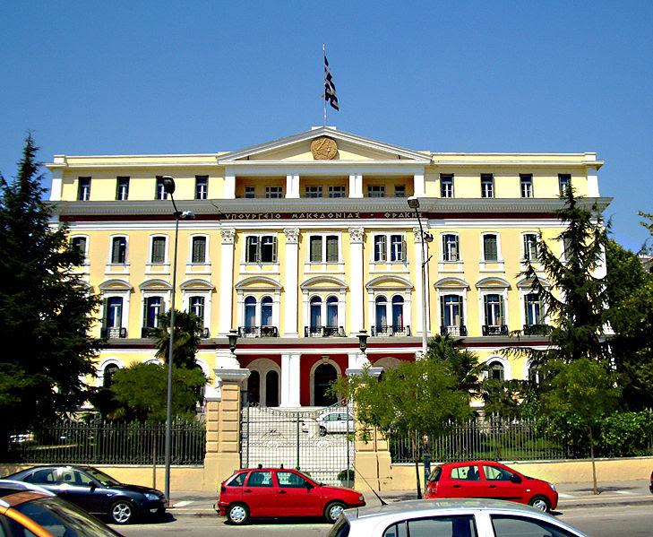 Αρχείο:Dioikitirio Salonica 4.jpg