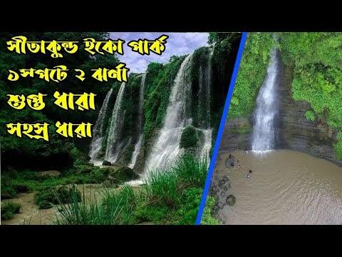 সীতাকুণ্ড ইকোপার্ক সুপ্তধারা এবং সহস্রধারা- ১ ট্রেইল ভ্রমণ গাইড | Shitakundo Eco Park | Suptodhara Waterfall । Sohosrodhara Waterfall