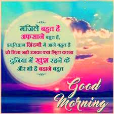 413 Good Morning Sms Message Images Latest Update Good Morning