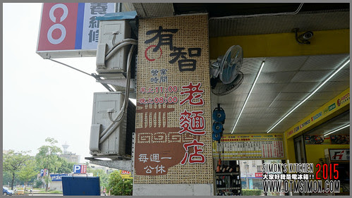 有智老麵店03.jpg