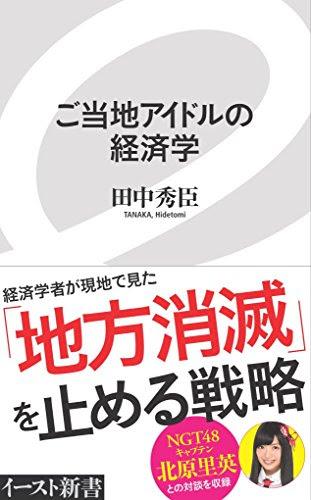 ご当地アイドルの経済学 (イースト新書)