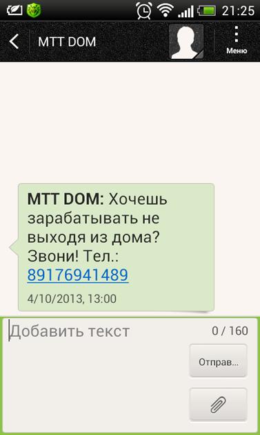 MTT DOM Хочешь зарабатывать не выходя из дома? Звони 89176941489