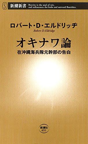 オキナワ論―在沖縄海兵隊元幹部の告白―(新潮新書)