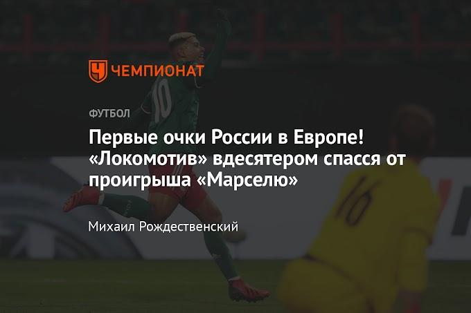 Первые очки России в Европе! «Локомотив» вдесятером спасся от проигрыша «Марселю»