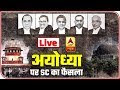 ABP News LIVE : Supreme Court Delivering Verdict In Ayodhya Case |  अयोध...