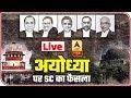 ABP News LIVE : Supreme Court Delivering Verdict In Ayodhya Case |  अयोध...