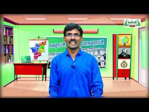 4th Social Science நகராட்சி மற்றும் மாநகராட்சி அலகு 3 பகுதி 1 Kalvi TV