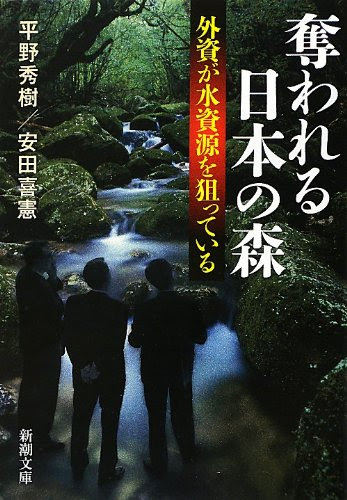 奪われる日本の森: 外資が水資源を狙っている (新潮文庫)