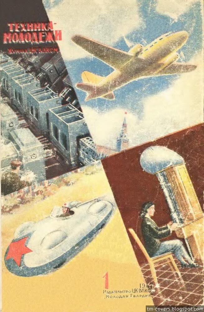 Техника — молодёжи, обложка, 1947 год №1