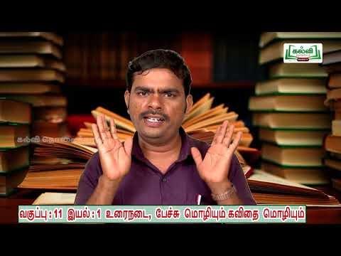11th Tamil பேச்சு மொழியும் கவிதை மொழியும் அலகு1பகுதி2 Kalvi TV