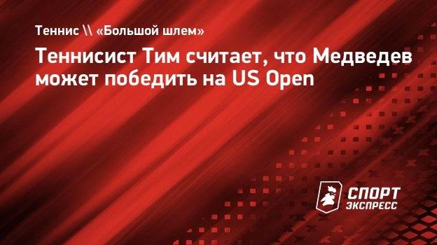 Теннисист Тим считает, что Медведев может победить наUS Open