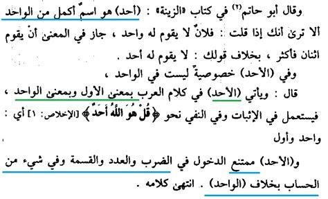 makna asmaul husna al ahad  al wahid al hijroh