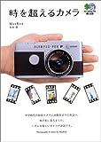 時を超えるカメラ (〓文庫 (097))