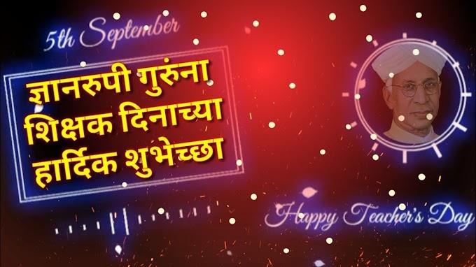 एकदम हटके शिक्षक दिनाच्या हार्दिक शुभेच्छा २०२१ | Teacher day quotes wishes in marathi 2021