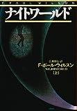 ナイトワールド〈上〉 (扶桑社ミステリー)
