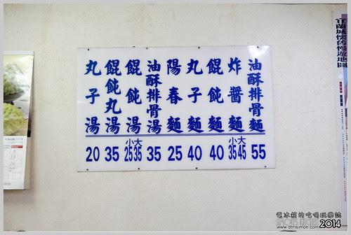 文昌街炸醬麵04