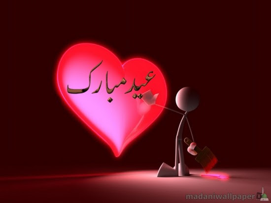 love-eid-greeting-cards-2012-pictures-photos-image-of-eid-card-2