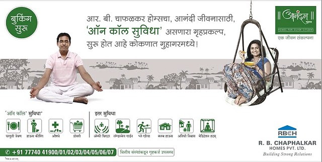 R. B. Chaphalkar Homes' Anandam, A Township of Bungalows & Row Houses at Guhagar, District Ratnagiri, Konkan - Maharashtra - Pre-launch Offer Ad