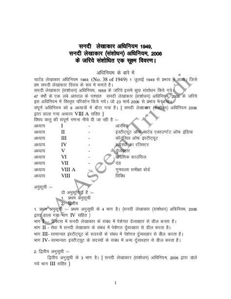 Hindi code of ethics