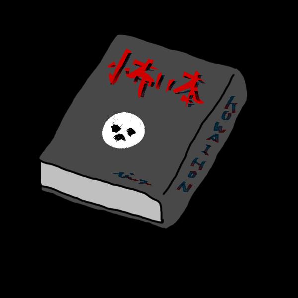 怖い本のイラスト かわいいフリー素材が無料のイラストレイン
