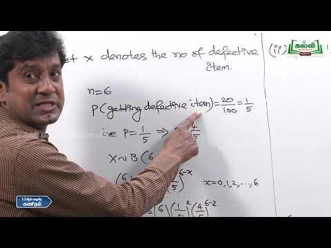 12th Maths நிகழ்தகவு பரவல்கள்  தொகுதி 11 பகுதி 2  Kalvi TV