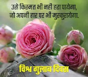 World Rose Day Shayari Status Quotes in Hindi | वर्ल्ड रोज डे 2020