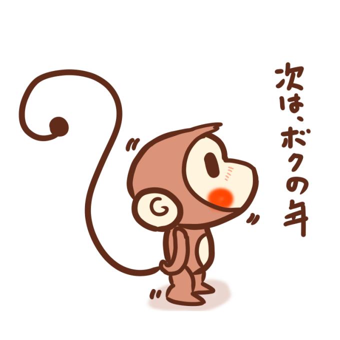 希望に燃えるサル2016年の年賀状用猿のイラスト ぴぴ