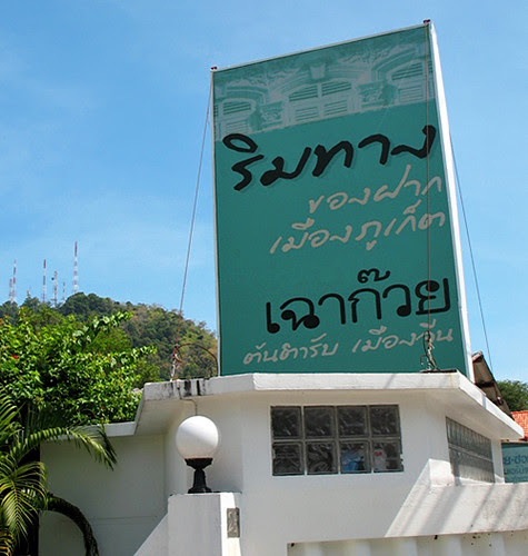 Rimtang Restaurant Sign