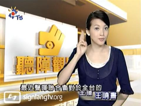 PTS Shouyu Xinwen  -  Unknown presenter in 2010