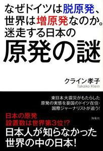 なぜドイツは脱原発、世界は増原発なのか。迷走する日本の原発の謎