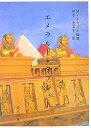 【送料無料】エメラルド・タブレット改訂版 [ ト-ト ]