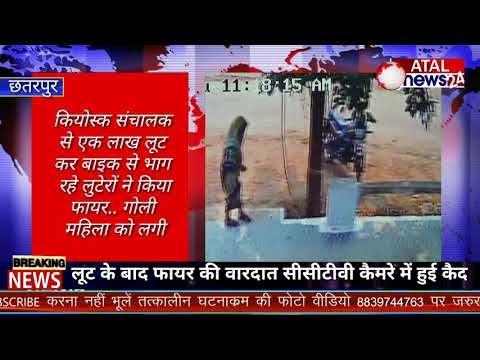 छतरपुर जिले में कियोस्क संचालक से एक लाख 90 हजार की लूट के बाद दमोह जिले के मडियादो क्षेत्र में भी नाकाबंदी.. भागते हुए लुटेरों के फायर से महिला के घायल होने की घटना सीसीटीवी में कैद.. बैंक के गार्ड ने भी बदमाशों पर गोली चलाई..