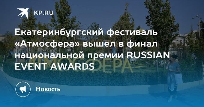 Екатеринбургский фестиваль «Атмосфера» вышел в финал национальной премии RUSSIAN EVENT AWARDS
