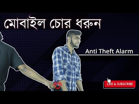 How to catch mobile thief! Anti Theft Alarm - Do Not Touch My Phone😎