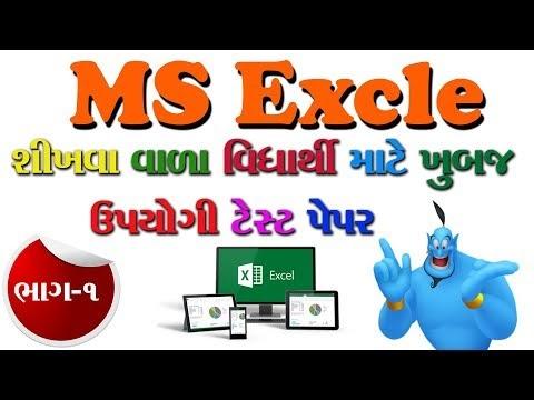 Microsoft Office Excel Test In Gujarati | Microsoft Office Excel Training | MS Excel Formulas PDF Download